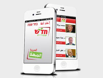 Aljabha App