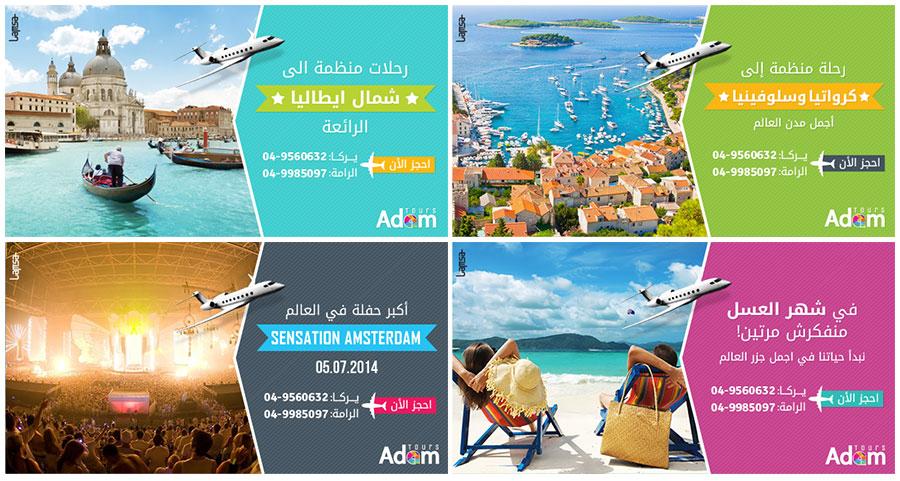 Adam Tours – Facebook